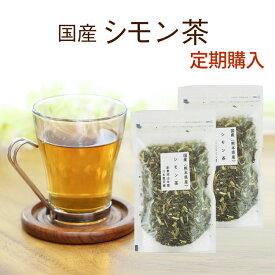 【定期購入】シモン茶 60g×2 送料無料 体の中からキレイに熊本県産100%で安心・安全☆食物繊維たっぷりの美味しい【国産】【無添加・無着色】