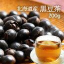 黒豆茶 国産 200g 北海道産100%黒豆茶 美容・健康維持に 食物繊維、大豆イソフラボン豊富の美味しい黒豆茶国産 健康…
