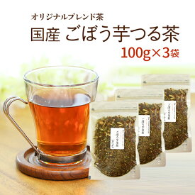 リクエストにお応えして 当店人気NO,1のごぼう茶とシモン茶をブレンドしちゃいました♪国産 健康茶 オリジナルブレンド茶 100g×3袋 お徳用300g【送料無料】【通常宅配】