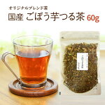 オリジナルブレンドごぼう芋つる茶