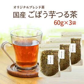 リクエストにお応えして 当店人気NO,1のごぼう茶とシモン茶をブレンドしちゃいました♪完全国産 健康茶 オリジナルブレンド茶60g×3袋【送料無料】
