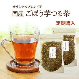 定期購入 ごぼう茶とシモン茶の国産ブレンド川本屋オリジナルブレンド茶 国産健康茶 国産 健康茶