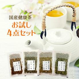 国産 健康茶 気になる種類を色々試せる!国産健康茶 飲み比べお試しセット 【ノンカフェイン】5種のタイプをご用意【送料無料】【ネコポス】【お試し】
