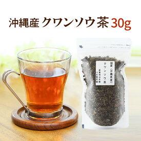 クワンソウ茶 国産健康茶 沖縄の伝統野菜 クワンソウから生まれた30g 健康茶☆【ネコポス】【送料無料】くわんそう