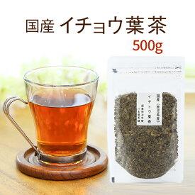 いちょう茶 イチョウの葉茶 【鹿児島産】 500gイチョウの健康茶純国産のいちょうの葉茶【代引き・時間指定可】イチョウ イチョウ葉茶【送料無料】