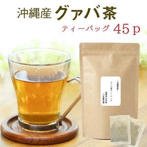 国産 グァバ茶 国産健康茶 ティーバッグ15p×3袋待望の国産グァバ茶ティーバッグ取り扱い開始しました!沖縄産 グアバ グアバ茶【送料無料 ネコポス】