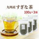 スギナ茶 100g×3袋セット 【再入荷】 鹿児島県 霧島産お徳用 ミネラルの宝庫スギナの健康茶純国産の無農薬すぎな茶ス…