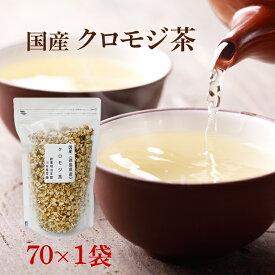 クロモジ茶 70g お試し 国産健康茶 徳島県産 ノンカフェイン国産 健康茶 送料無料 ネコポス