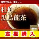 【定期購入】杜仲茶 国産 黒烏龍茶 ブレンド茶 ♪杜仲黒烏龍茶 45g(3g×15P)×2【送料無料】【メール便】ティーパッ…