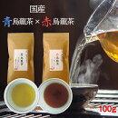 美味しい国産烏龍茶