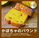 パウンドケーキ かぼちゃ タネコラボ カボチャ スイーツ パウンドケーキパンプキ