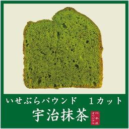 橫濱的著名伊勢吊磅蛋糕宇治抹茶 (粉的茶糖果) 審價 1 切 ♪ 最高級材料每個烤茶出生 ! ☆ 小豪華成人時間在日本茶與優秀相容性