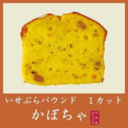 橫濱的著名 ISE 吊磅蛋糕南瓜一塊切 ♪ ☆ 萬聖節套房與成人自製磅蛋糕南瓜與豪華時間