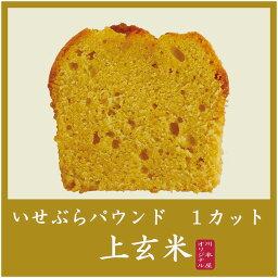 有點在把橫濱特產isebura磅餅糙米連衣裙cut♪優質的糙米粉用于的磅餅方面奢侈的大人的時間☆