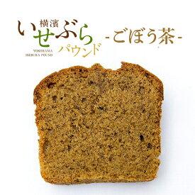 横濱名物いせぶらパウンドケーキ「ごぼう茶」ワンピースカット♪当店人気のごぼう茶を使ったパウンドケーキちょっと贅沢な大人の時間を☆