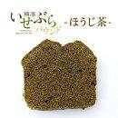 横濱いせぶらパウンドケーキ(ほうじ茶)