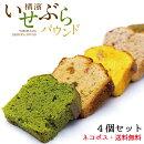 横濱いせぶらパウンドケーキ(抹茶スイーツ)