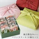 風呂敷包装付き 自家製パウンドケーキ 14個セット ギフト スイーツ お菓子 送料無料 内祝い お誕生日祝いギフト お誕…