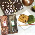 横浜いせぶらパウンドケーキ(抹茶スイーツ)