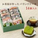 横濱いせぶらパウンドケーキ・14個セット