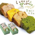 横濱いせぶらパウンドケーキ(ギフト5個セット×2箱)