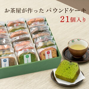 横濱いせぶらパウンドケーキ21個セット