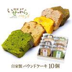 横濱いせぶらパウンドケーキ10個セット