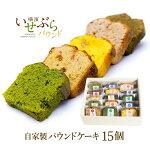 横濱いせぶらパウンドケーキ・15個セット