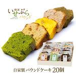 横濱いせぶらパウンドケーキ20個セット