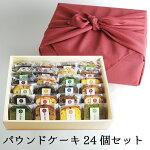 横濱いせぶらパウンドケーキ24個セット