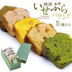 横濱いせぶらパウンドケーキ(ギフト5個セット)