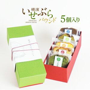 内祝い お誕生日祝い パウンドケーキ ギフト お土産用 和紙の高級貼箱入り 大好評の自家製パウンドケーキ店長お任せ5個セット宅配便 送料無料
