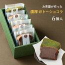自家製抹茶ガトーショコラホールサイズギフト御祝お土産チョコレートケーキ送料無料内祝いお誕生日祝いプレゼント横浜