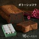 自家製ガトーショコラ ピースサイズ 16個セット 【楽天ランキング1位受賞☆】 チョコ ギフト 送料無料 お土産 内祝い …