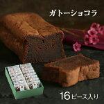 お茶屋さん厳選素材で手作りの美味しさ【バレンタイン/Valentine/ヴァレンタイン】