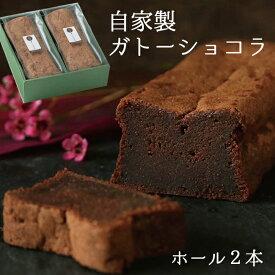 お茶屋さんの自家製 ガトーショコラ お得な2本セット チョコレートケーキ ギフト チョコ お誕生日ギフト 送料無料 内祝い お誕生日祝い 父の日 母の日 ギフト 横浜