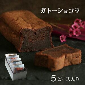 ガトーショコラ ピースサイズ 5個セット【楽天ランキング1位受賞☆】チョコ お誕生日祝いギフト内祝い お土産 チョコレートケーキ ギフト
