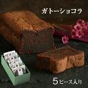 ホワイトデー ギフト ガトーショコラ ピースサイズ 5個セット 【楽天ランキング1位受賞☆】チョコ お誕生日祝いギフト…