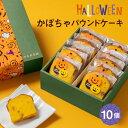 ハロウィン お菓子 スイーツ 自家製 スイーツ 【即日出荷対応】横濱いせぶらパウンドケーキ 10個セットカボチャをたっ…
