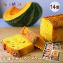 ハロウィン お菓子 スイーツ 自家製 スイーツ 【即日出荷対応】横濱いせぶらパウンドケーキ 14個セットカボチャをたっ…