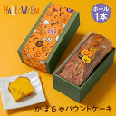 [今年も再販開始]お菓子 スイーツ パウンドケーキホールサイズ かぼちゃ味【送料無料】カボチャをたっぷり使ったケ-キ…