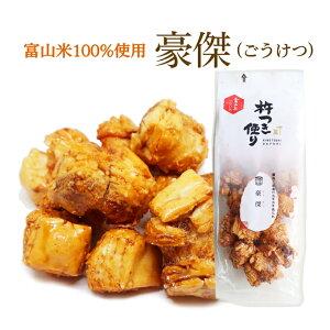 国産米のお煎餅 富山米100% 100g 豪傑 おせんべい せんべい