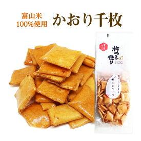 国産米のお煎餅 かおり千枚 おせんべい せんべい