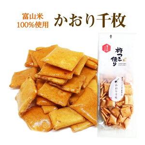 国産米のお煎餅 富山米100% かおり千枚 90g おせんべい せんべい