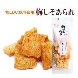 国産米のお煎餅 富山米100% 梅しそあられ 90g おせんべい せんべい