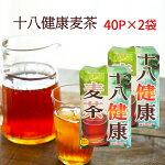 十八健康麦茶