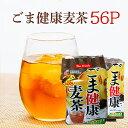 胡麻麦茶 お試し2袋セット 700g(40P+16P)で送料無料!巷で大流行の胡麻麦茶ペットボトル!!お得なティーパックタイ…