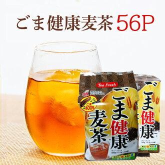 In the Sesame barley tea Sampler 2 bag set 700 g (40P+16P)! Streets in rage 'til barley tea bottles! Deals tea Pack type ★ health tea sesame mugicha tea bags barley mugicha fs3gm