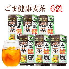 胡麻麦茶 40P×6袋セット 合計なんと3kg! 【激戦!!健康茶ランキング8位入賞♪】胡麻麦茶 ごま麦茶 ゴマ麦茶 送料無料 6袋入り