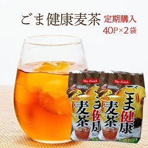 【定期購入】胡麻麦茶 40P×2袋セット 大量1kg♪【周期は60〜90日がオススメ】